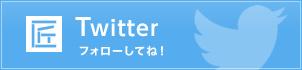 匠twitter